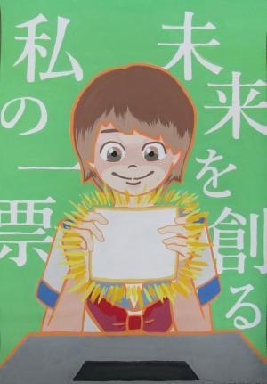 小学生 選挙 ポスター