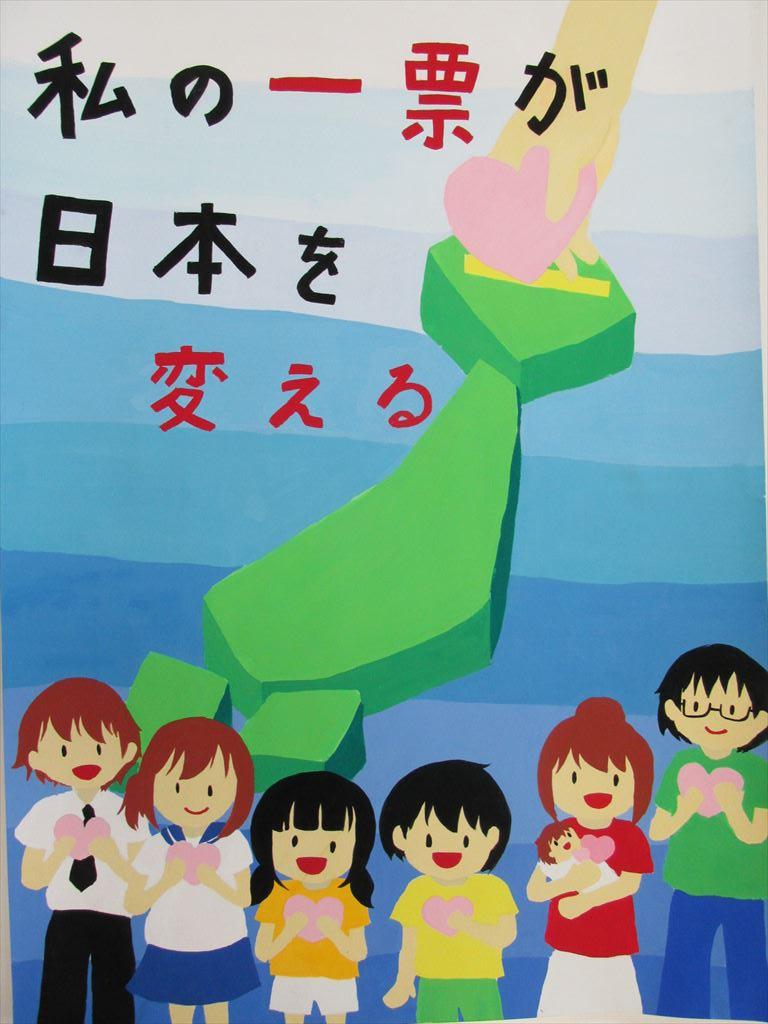 ポスター 小学生 選挙